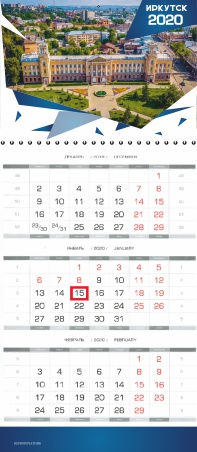 Календарь квартальный 2020 Иркутск мини Тихвинский сквер