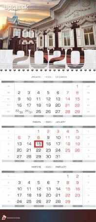 Календарь квартальный 2020 Иркутск мини Кружевной дом купца Шастина