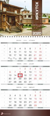 Календарь квартальный 2020 Иркутск мини Музей Усадьба В.П.Сукачева