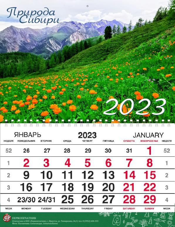 Календарь настенный 2019 Байкал. Осень на Байкале одноблочный