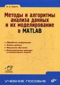 Методы и алгоритмы анализа данных и их моделирование в MATLAB: Учеб. пос.
