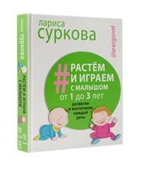 Растем и играем с малышом от 1 до 3 лет: Развитие и воспитание к