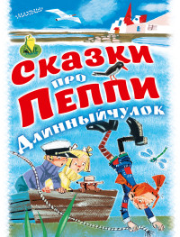 Сказки про Пеппи Длинныйчулок: Комплект из 3-х книг