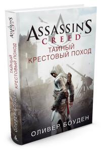 Assassin's Creed. Тайный крестовый поход: Роман