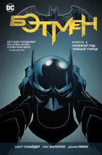Бэтмен. Книга 4: Нулевой год. Тайный город