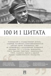 100 и 1 цитата. Ленин В.И.