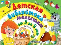 Детская библиотека малышам от 2 до 5 лет: В 4-х книгах