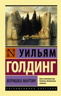 Воришка Мартин: Роман