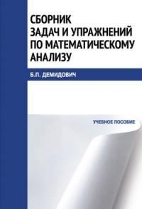 Сборник задач и упражнений по математическому анализу: Учебное пособие