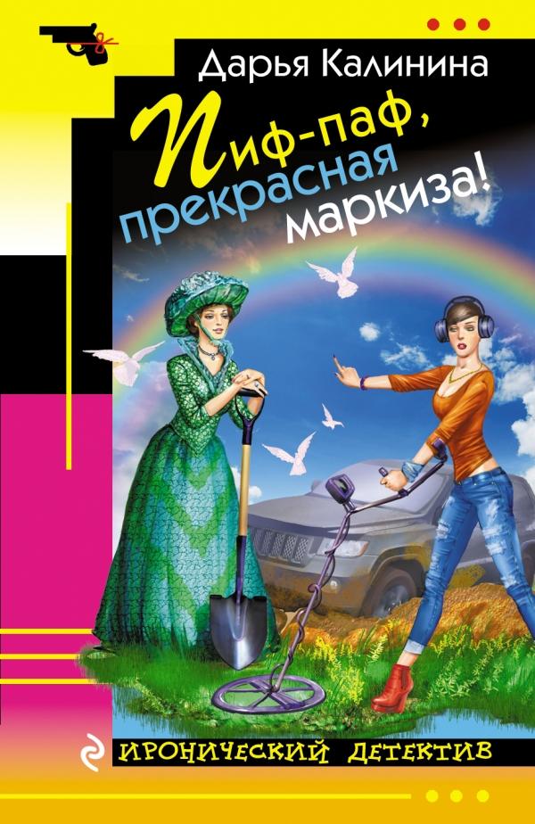 Пиф-паф, прекрасная маркиза!: Роман