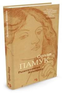 Рыжеволосая Женщина: Роман