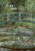 """Тетрадь для нот 12л А4 """"Моне. Японский мостик"""" вертикальная, скрепка"""