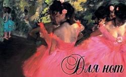 """Тетрадь для нот 12л А5 """"Дега. Танцовщицы в розовом"""" горизонт., скрепка"""