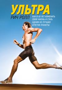 Ультра. Как изменить свою жизнь в 40 лет и стать одним из лучших атлетов пл