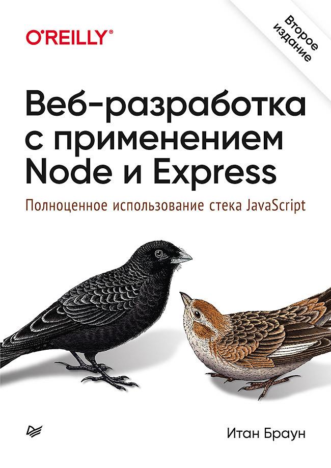 Веб-разработка с применением Node и Express. Полноценное использование ...