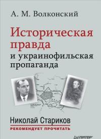 Историческая правда и украинофильская пропаганда. С предисловием Николая