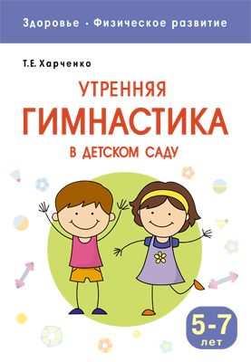 Утренняя гимнастика в детском саду. 5-7 лет