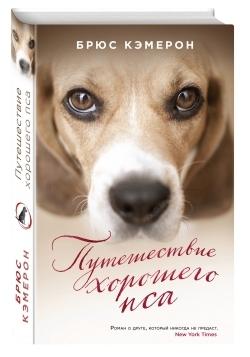 Путешествие хорошего пса: Роман