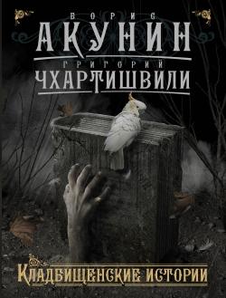 Кладбищенские истории: Роман