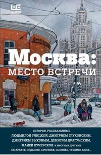 Москва: место встречи: городская проза
