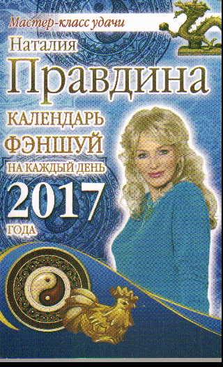 Календарь фэншуй на каждый день 2017 года