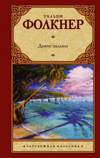 Дикие пальмы: Роман