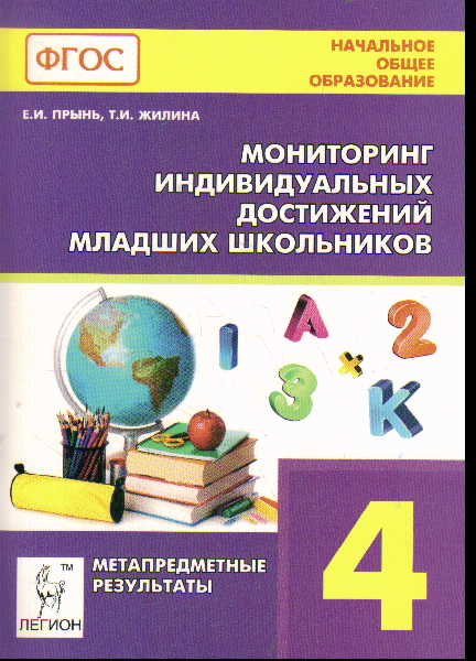 Мониторинг индивидуальных достижений младших школьников. 4 кл.: Учеб. пос.