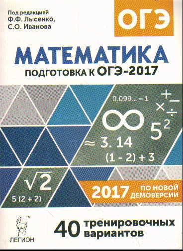 Математика. 9 кл.: Подготовка к ОГЭ-2017: 40 трениров. вариантов 2017