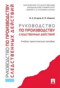 Руководство по производству следственных действий: Учебно-практич. пос.