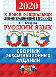 ОГЭ 2020. Русский язык. Сборник экзаменационных заданий
