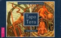 Таро Тота: 78 карт и книга с комментариями