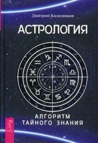 Астрология. Алгоритм тайного знания