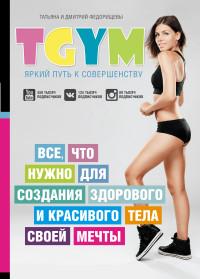 TGym - яркий путь к совершенству: все, что нужно для создания здорового и к