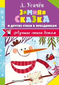 Зимняя сказка и другие стихи к праздникам