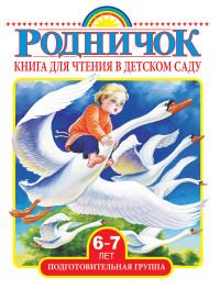 Книга для чтения в детском саду. Подготовительная группа: 6-7 лет