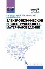 Электротехническое и конструкционное материаловедение: Учебник ФГОС