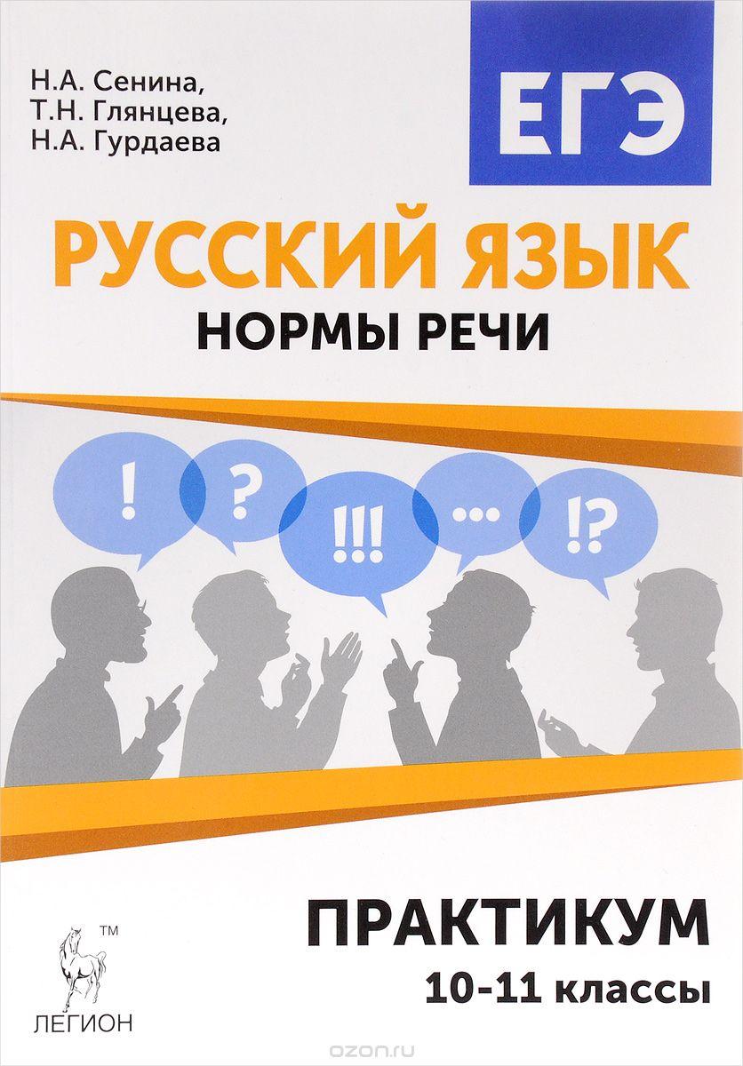 Русский язык. 10-11 кл.: Нормы речи. Практикум: Тетрадь