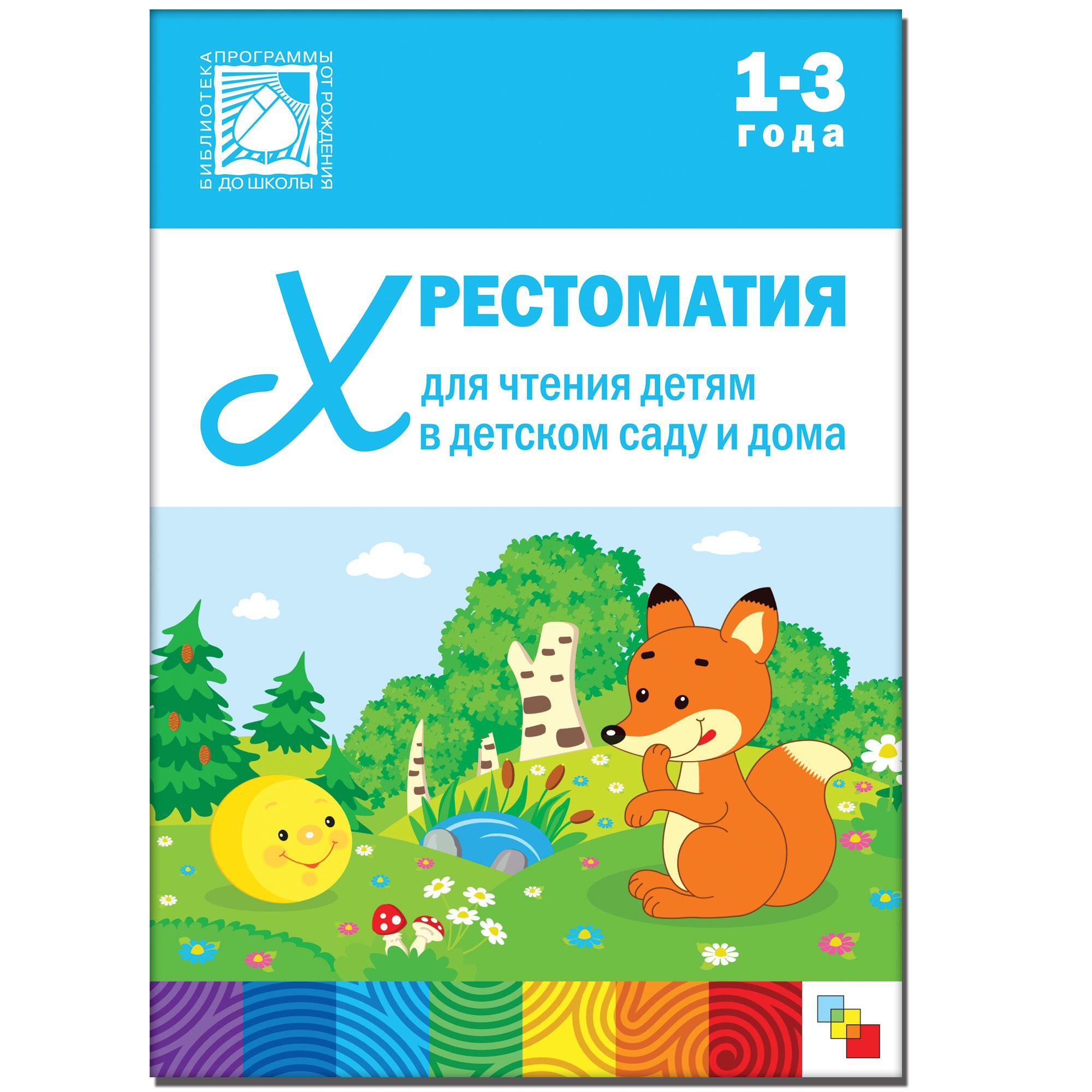 Хрестоматия для чтения детям в детском саду и дома. 1-3  года ФГОС ДО