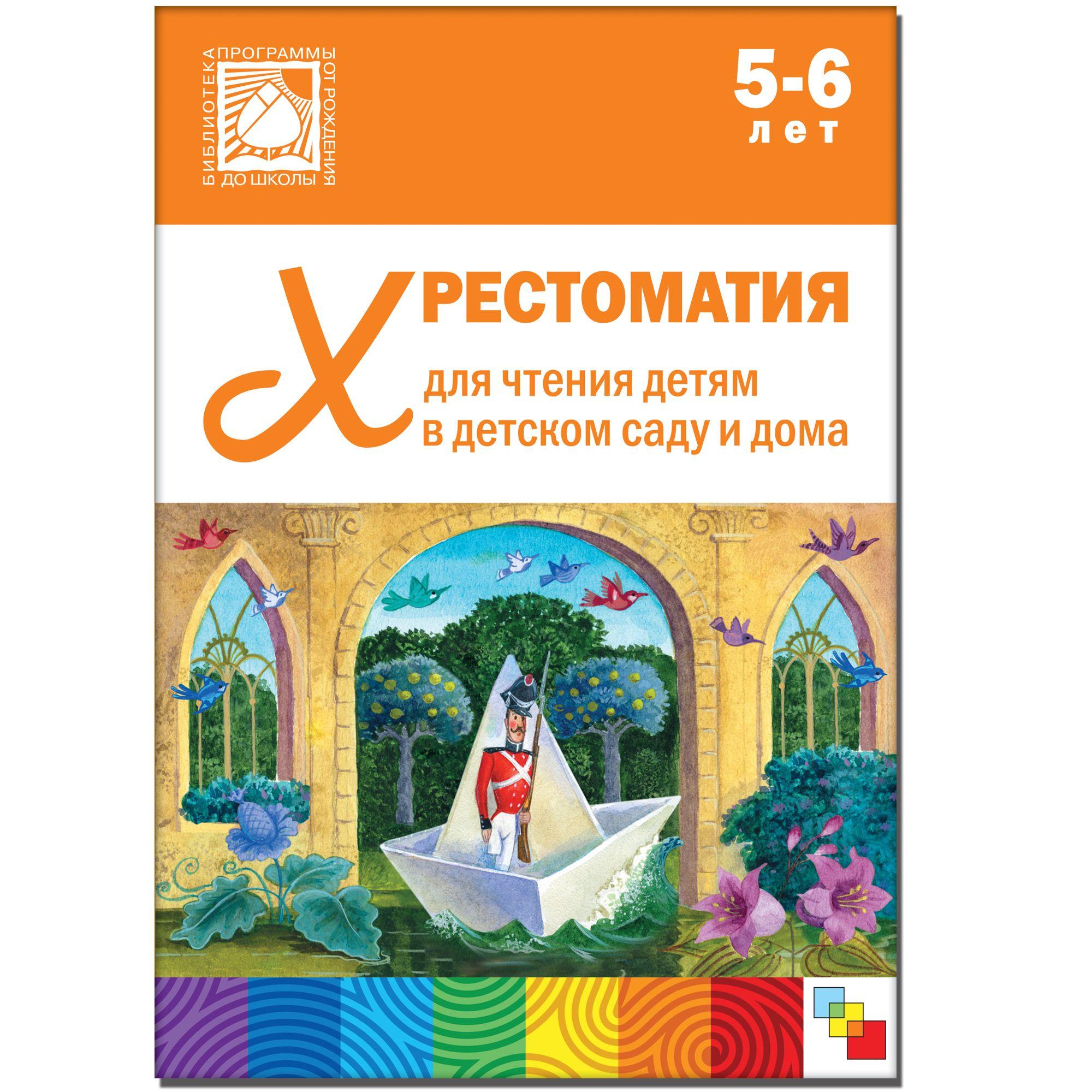 Хрестоматия для чтения детям в детском саду и дома. 5-6 лет ФГОС ДО