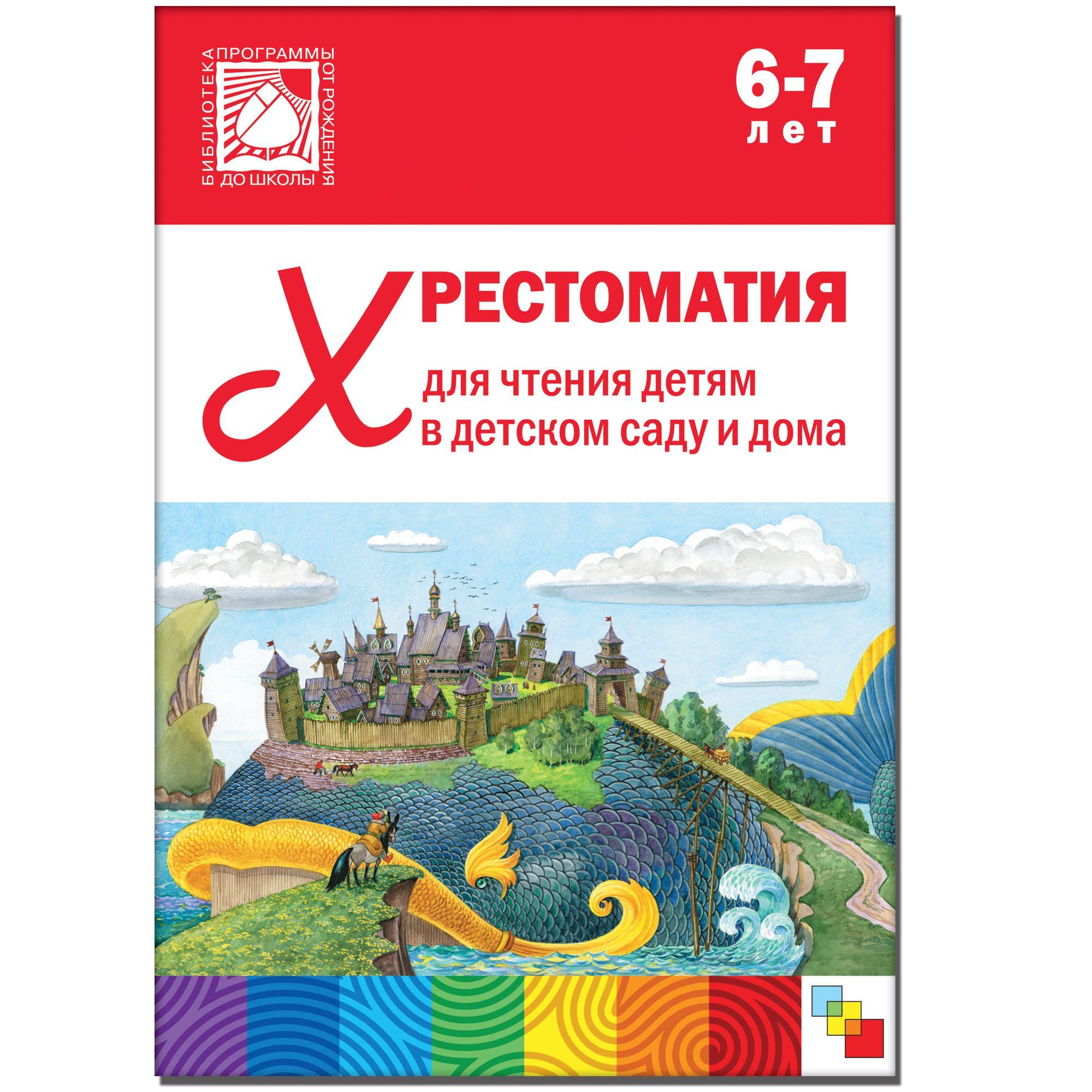 Хрестоматия для чтения детям в детском саду и дома. 6-7 лет ФГОС