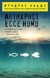 Антихрист. Ecce Homo