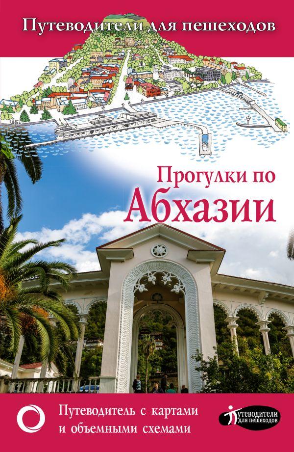 Прогулки по Абхазии
