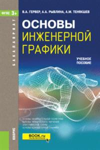 Основы инженерной графики: Учебное пособие ФГОС З+