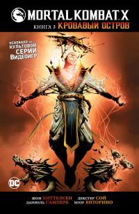 Mortal Коmbаt Х. Книга 3: Кровавый остров