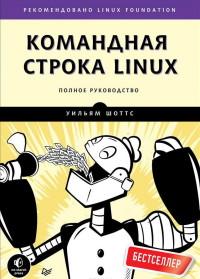 Командная строка Linux. Полное руководство Рекомендовано Linux Foundation