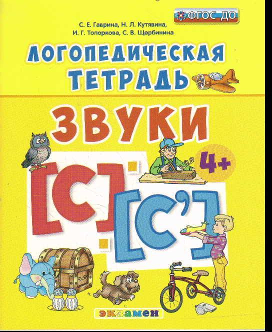 """Логопедическая тетрадь: Звуки """"С"""" и """"С' """" 4+ ФГОС ДО"""