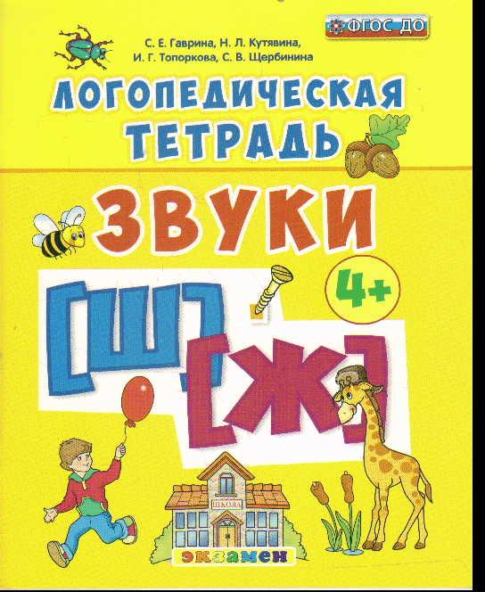 """Логопедическая тетрадь: Звуки """"Ш"""" и """"Ж"""" 4+ ФГОС ДО"""
