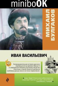 Иван Васильевич