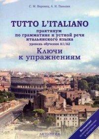 Tutto L`Italiano = Практикум по грамматике и устной речи итальян.яз.: Ключи