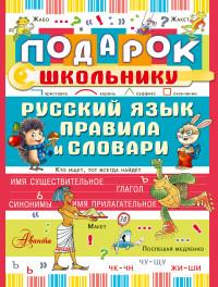 Подарок школьнику. Русский язык: правила и словари